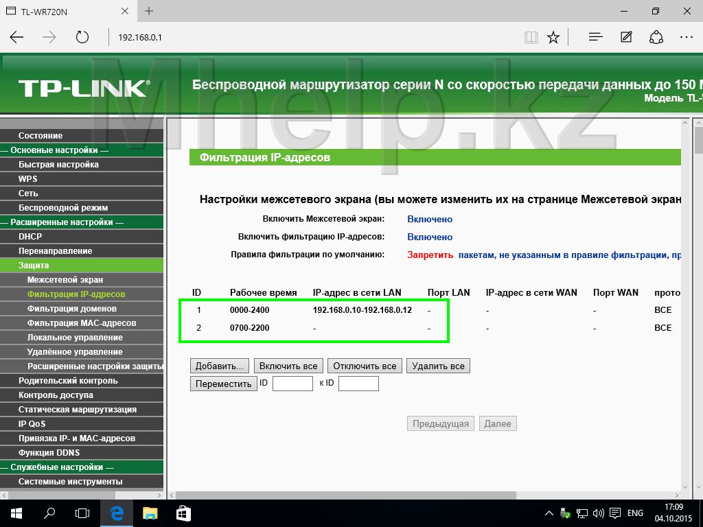 Как ограничить доступ в интернет с помощью роутера TP Link - Mhelp.kz