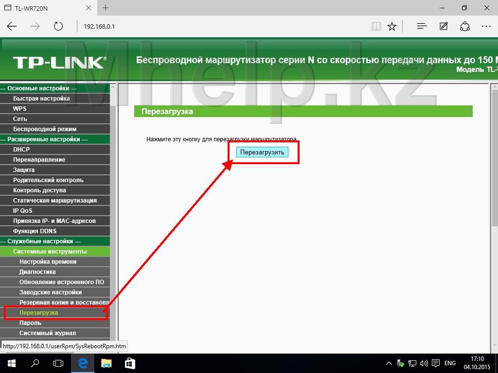 Родительский контроль, ограничение интернета на маршутизаторах TP Link - Mhelp.kz