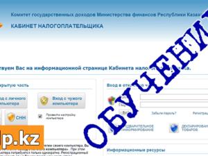 Инструкция: Как настроить Mozilla Firefox и Java для Кабинет Налогоплательщика РК