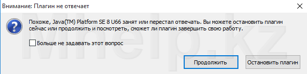 Кабинет налогоплательщика РК - Внимание: Плагин не отвечает, браузер Mozilla Firefox - Mhelp.kz