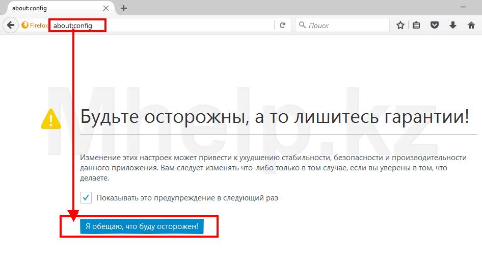 Java плагин, Плагин не отвечает, браузер Mozilla Firefox - Mhelp.kz