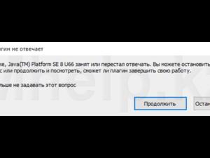 Решено: Внимание Плагин не отвечает, сообщение в браузере Mozilla Firefox