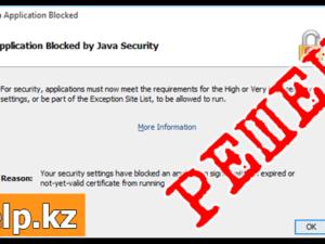 Application Blocked by Java Security или Как добавить сайт в список исключений Java