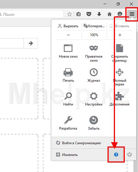 Настройки по умолчанию браузера Moziila Firefox - Mhelp.kz