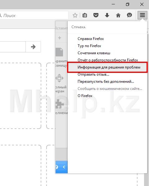 Настройки по умолчанию Mozilla Firefox - Mhelp.kz