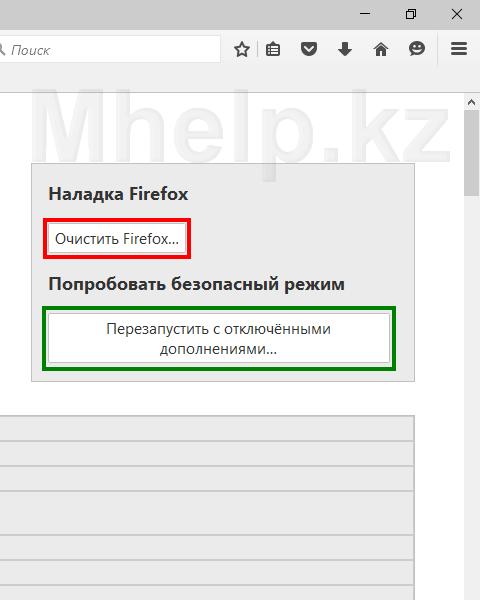 Как сбросить Firefox - Mhelp.kz