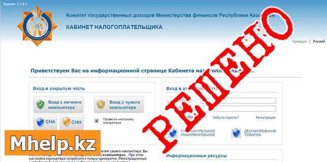 Кабинет Налогоплательщика РК - Решено miniature - Mhelp.kz