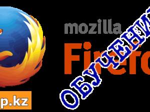 Решено: Как сбросить настройки Mozilla Firefox