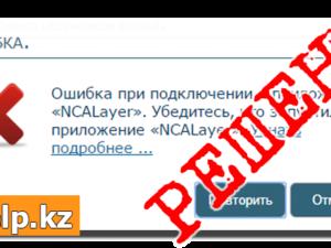 Ошибка при подключении к приложению NCALayer