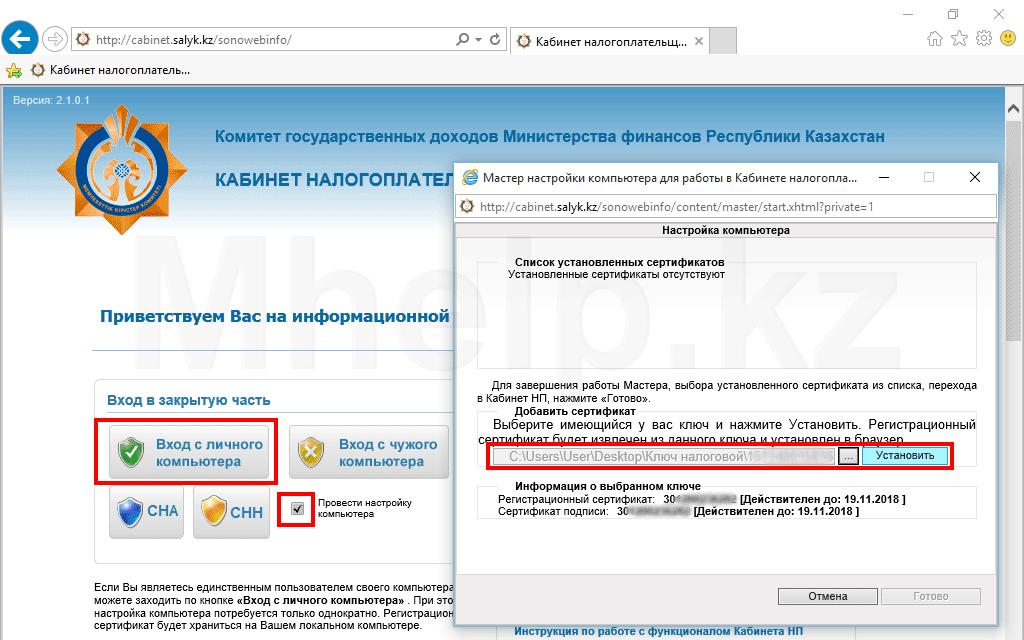 Поставщик криптографии для импорта закрытого ключа скачать