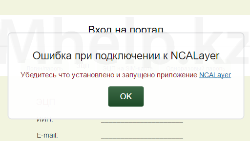 Ошибка при подключении к NCALayer Убедитесь что установлено и запущено приложение NCALayer - Mhelp.kz