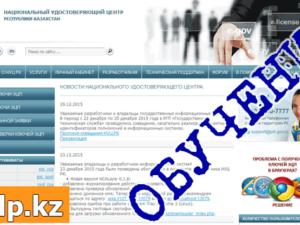 Решено: Как установить или удалить корневые сертификаты НУЦ