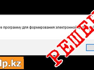 Решено: Запустите программу для формирования электронной цифровой подписи, на портале Госзакупки РК