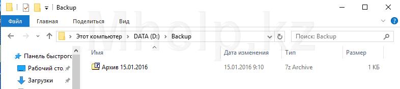 Резервное копирование файлов - Mhelp.kz