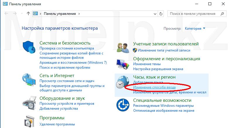 Как переключить язык клавиатуры в Windows 10 - Mhelp.kz