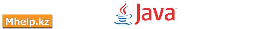 Как очистить кеш Java - Mhelp.kz
