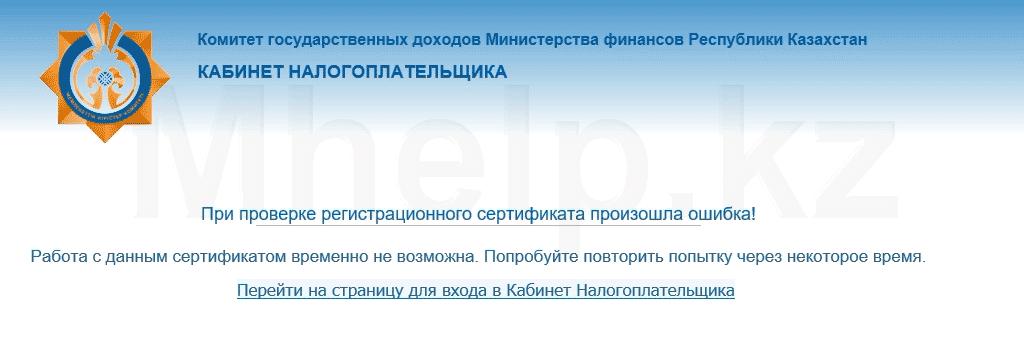 При проверке регистрационного сертификата произошла ошибка - Mhelp.kz