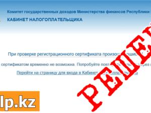 При проверке регистрационного сертификата произошла ошибка