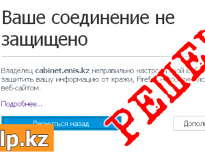 Решено: Ваше соединение не защищено ошибка sec_error_unknow_issuer в Mozilla Firefox