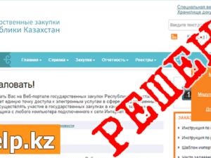 Госзакупки Официальный Сайт Казахстана Инструкция - фото 10