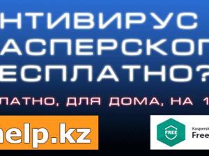 Бесплатный антивирус Kaspersky Free, на один год для домашнего использования