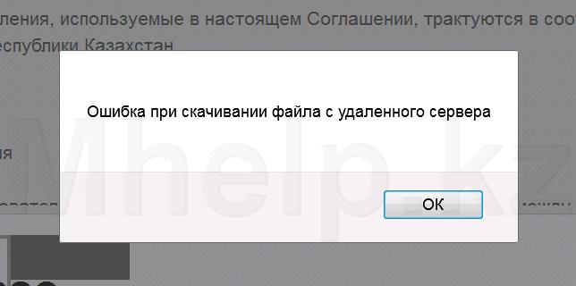 Ошибка при скачивании файла с удаленного сервера сайт Госзакупки 2016 - Mhelp.kz
