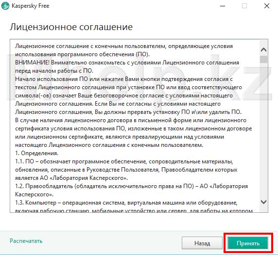 касперский бесплатный антивирус - Mhelp.kz