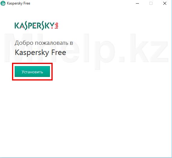 касперский скачать бесплатно - Mhelp.kz