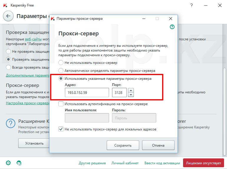 антивирус касперский бесплатно 2016 - Mhelp.kz
