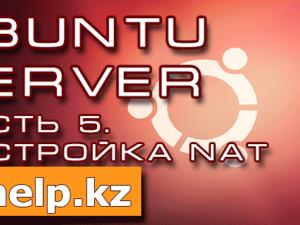 Настройка интернет шлюза на Ubuntu Server