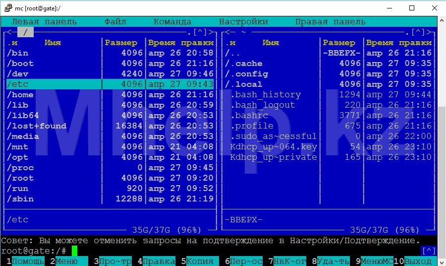 Midnight Commander Ubuntu Server - Mhelp.kz