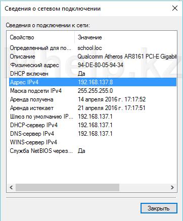 Ubuntu Server: Успешная работа DHCP сервера - Mhelp.kz