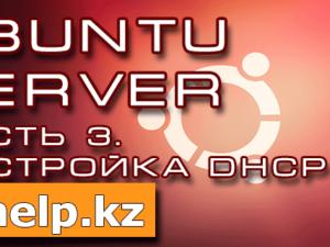 Настройка DHCP сервера Ubuntu Server