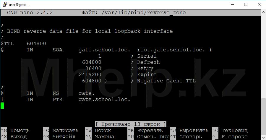 Ubuntu Server Настройка DNS сервера, настройка зоны обратного просмотра - Mhelp.kz