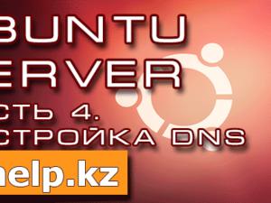 Настройка DNS сервера Ubuntu Server