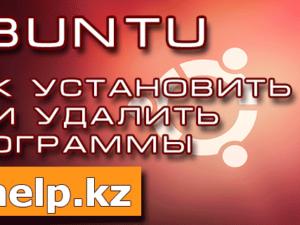 Как установить или удалить программу в Ubuntu Server