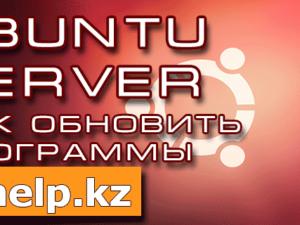 Решено: Как произвести обновление Ubuntu (пакетов или системы)