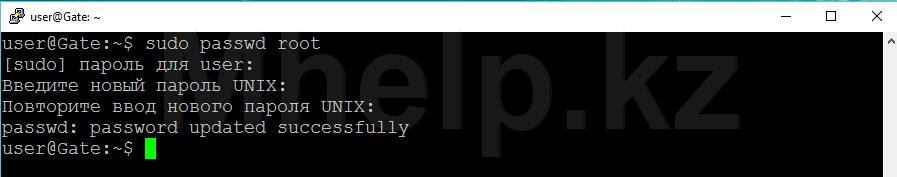Настройка Ubuntu Server: Активация пользователя root - Mhelp.kz