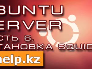Установка и настройка прокси сервера SQUID на Ubuntu Server