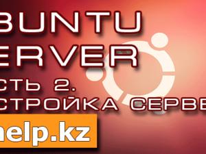 Предварительная настройка Ubuntu Server