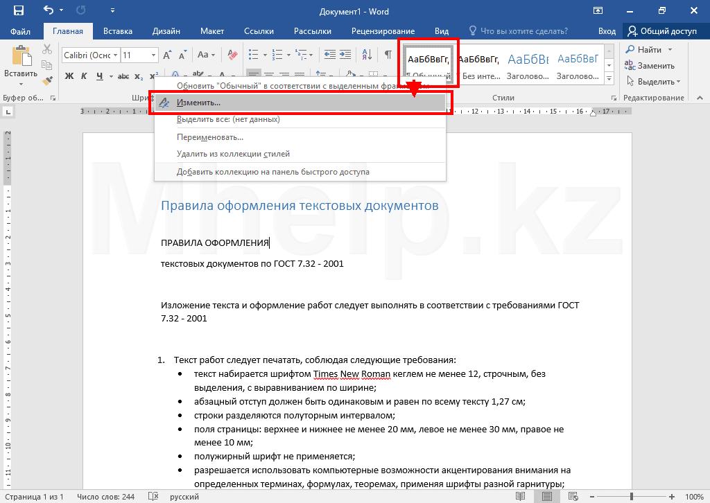 Как изменить шрифт по умолчанию в Word - Mhelp.kz