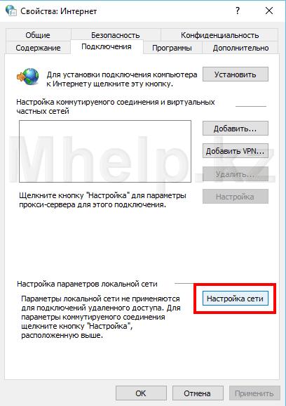 Chrome скрипт прокси сервера скачивается - Mhelp.kz