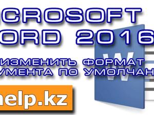 Изменение параметров документа Microsoft Word по умолчанию