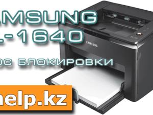 Samsung ML 1640 — горит красный индикатор и не печатает. Исправляем