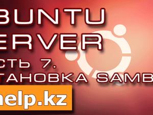 Настройка общих папок Samba на Ubuntu Server
