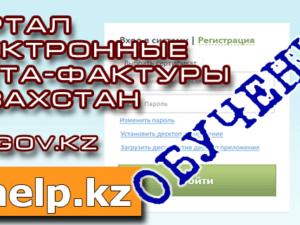 Настройка Электронных cчетов фактур и браузера Internet Explorer