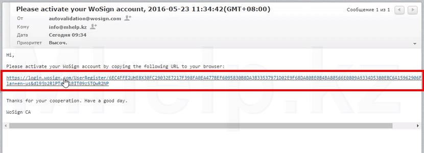 Инструкция по получению бесплатного сертификата SSL - Mhelp.kz