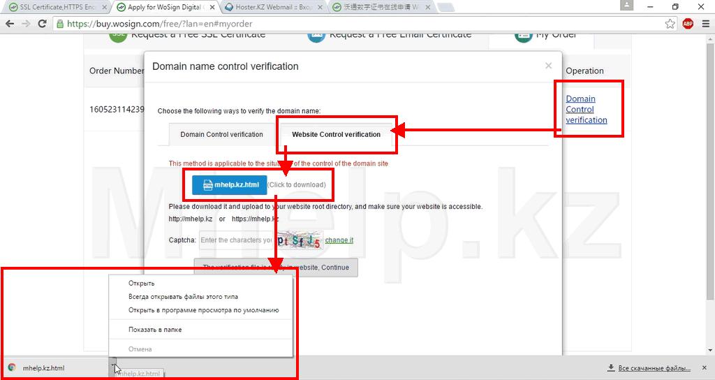 SSL сертификат бесплатно, как это сделать - Mhelp.kz