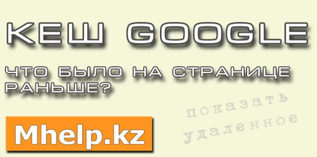 Восстановление удаленной страницы с помощью кеша Google - Mhelp.kz