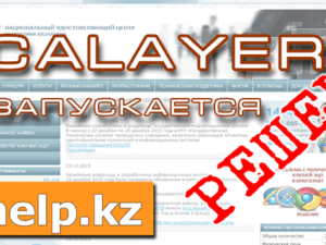 NCALayer не запускается
